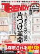 日経 TRENDY (トレンディ) 2017年 01月号 [雑誌]