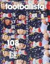 月刊フットボリスタ 2017年 01月号 [雑誌]