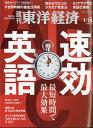 週刊 東洋経済 2017年 1/14号 [雑誌]