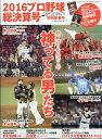 週刊ベースボール増刊 プロ野球2016シーズン総決算号 2017年 1/4号 [雑誌]