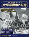 週刊 太平洋戦争の記憶 2017年 1/25号 [雑誌]