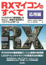 RXマイコンのすべて(応用編) RX62...