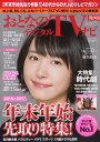 おとなのデジタルTVナビ 関西版 2017年 01月号 [雑誌]