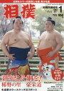 相撲 2017年 01月号 [雑誌]
