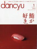 【予約】dancyu (ダンチュウ) 2017年 01月号 [雑誌]