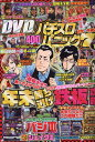 漫画パチスロパニック7 2017年 01月号 [雑誌]