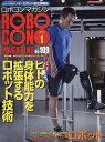 ROBOCON Magazine (ロボコンマガジン) 2017年 01月号 [雑誌]