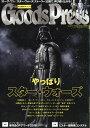Goods Press (グッズプレス) 2017年 01月号 [雑誌]