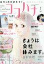 Cocohana (ココハナ) 2017年 01月号 [雑誌]