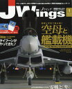 J Wings (ジェイウイング) 2017年 01月号 [雑誌]