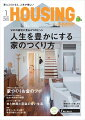 月刊 HOUSING (ハウジング) 2017年 01月号 [雑誌]