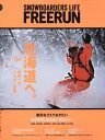Freerun (フリーラン) 2017年 01月号 [雑誌]