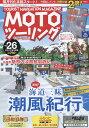 MOTO (モト) ツーリング 2017年 01月号 [雑誌]