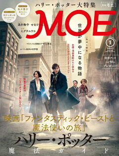 MOE (モエ) 2017年 01月号 [雑誌]