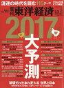 週刊 東洋経済 2017年 1/7号 [雑誌]