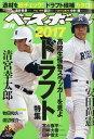 週刊 ベースボール 2017年 1/30号 [雑誌]