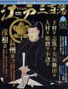 週刊 ビジュアル江戸三百藩 2017年 1/31号 [雑誌]