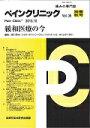 ペインクリニック(36別冊秋号(2015.10)) 痛みの専門誌 緩和医療の今
