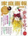 家庭画報 2017年 01月号 [雑誌]