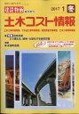 建設物価臨時増刊 土木コスト情報 2017年 01月号 [雑誌]