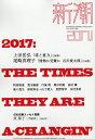 新潮 2017年 01月号 [雑誌]