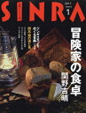 SINRA (シンラ) 2017年 01月号 [雑誌]