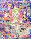 プリパラ公式ファンブック 神アイドル SEASON (シーズン) 4 2017年 01月号 [雑誌]