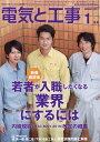 電気と工事 2017年 01月号 [雑誌]
