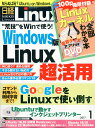 日経 Linux (リナックス) 2017年 01月号 [雑誌]
