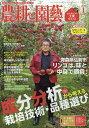 農耕と園藝 2017年 01月号 [雑誌]