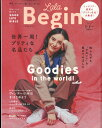 LaLa Begin (ララ ビギン) 2・3 2017 2017年 01月号 [雑誌]