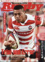 Rugby magazine (ラグビーマガジン) 2017年 01月号 [雑誌]