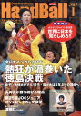 Handball (ハンドボール) 2017年 01月号 [雑誌]