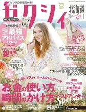 ゼクシィ北海道 2017年 01月号 [雑誌]