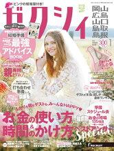 ゼクシィ岡山広島山口鳥取島根 2017年 01月号 [雑誌]