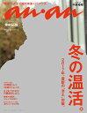 an・an (アン・アン) 2017年 1/11号 [雑誌]