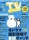 TV station (テレビステーション) 関西版 2017年 1/7号 [雑誌]