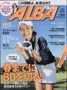 ALBA TROSS-VIEW (アルバトロス・ビュー) 2017年 1/26号 [雑誌]