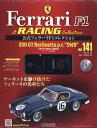隔週刊 公式フェラーリF1 (エフワン) & (アンド) レーシングコレクション 2017年 1/25号 [雑誌]