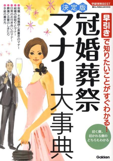 冠婚葬祭マナー大事典 [ 石井洋子(マナー) ]...:book:15526392