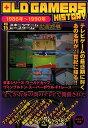 OLD GAMERS HISTORY(Vol.15) 1986年〜1990年 スポーツゲーム レースゲーム勃興期編