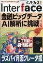 Interface (インターフェース) 2017年 01月号 [雑誌]