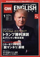 【予約】CNN ENGLISH EXPRESS (イングリッシュ・エクスプレス) 2017年 01月号 [雑誌]