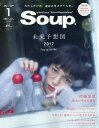 Soup. (スープ) 2017年 01月号 [雑誌]