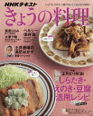 NHK きょうの料理 2017年 01月号 [雑誌]