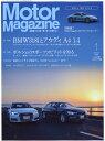 Motor Magazine (モーター マガジン) 2017年 01月号 [雑誌]
