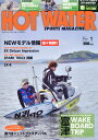 HOT WATER SPORTS MAGAZINE (ホットウォータースポーツマガジン) 160 2017年 01月号 [雑誌]