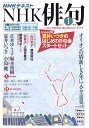 NHK 俳句 2017年 01月号 [雑誌]
