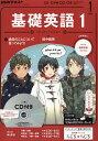NHK ラジオ 基礎英語1 CD付き 2017年 01月号 [雑誌]