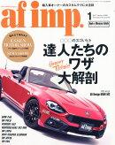 af imp. (オートファンションインポート) 2017年 01月号 [雑誌]